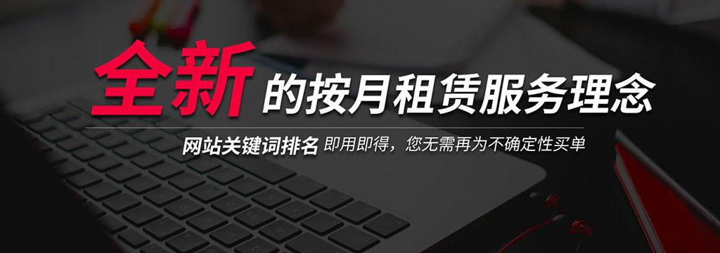 深圳网站关键词排名优化